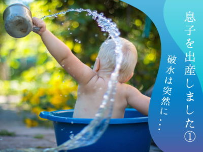 破水は突然に…31週4日に前期破水で息子を帝王切開で出産しました①
