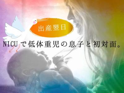 出産翌日、NICUで低体重児の息子と初対面②